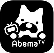 AbemaTV(アベマ)